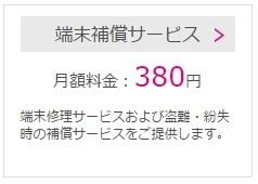 端末保障サービス.jpg