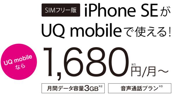 UQmobileでsimフリー版iPhone SEが使える.png