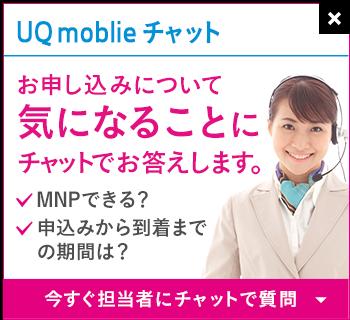 UQmobileチャット.png