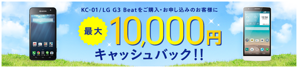 UQmobileKC-01_LGG3_1万円キャッシュバックキャンペーン.png